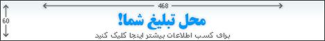 تبليغات با انجمن تخخصي سياره پي دي اِي يعني راهي براي رسيدن به شهرت و موفقيت بيشتر